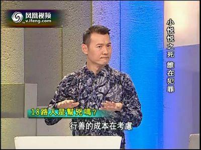 2011-10-29一虎一席谈 小悦悦之死谁在犯罪