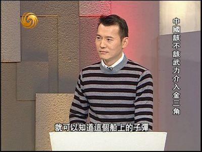 2011-11-12一虎一席谈 中国该不该武力介入金三角