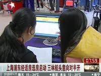 上海浦东经适房选房启动 三林航头意向对半开