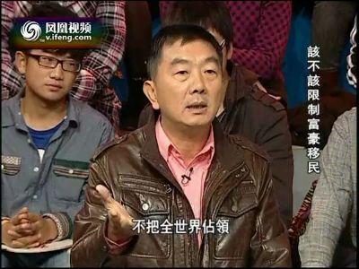 2011-11-19一虎一席谈 该不该限制富豪移民