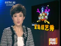 张帝:我比台湾综艺节目老大张菲大三辈