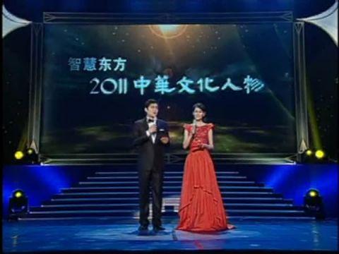 2011中华文化人物颁授典礼开幕