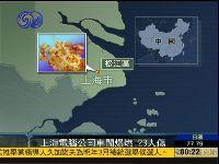 上海松江区电脑公司车间发生爆燃致23人受伤
