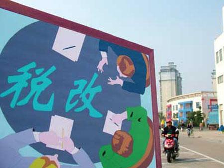 凤凰卫视] [新闻今日谈20111229--深化税制改革 拉动内需保护小微企