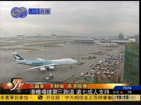香港机场扩建第三条跑道