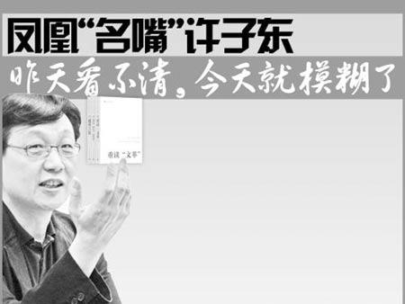1月2日 许子东雄文三卷 纪录坎坷人生