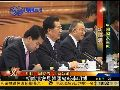 20120109华闻大直播 胡锦涛唔李明博 推动中韩战略合作伙伴关系