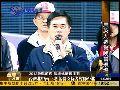 """20120113直播 2012台湾""""大选""""选前之夜"""