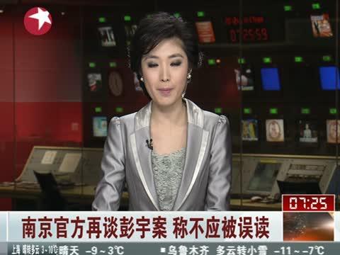 南京彭宇案件_彭宇案是与非_资讯频道_凤凰网