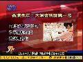 20120120华闻大直播 内地孕妇赴港产子列兔年十大消费新闻首位