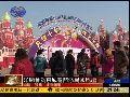 洋庙会为北京春节增添异国风情