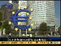 达沃斯论坛:欧元区官员强调减少债务
