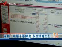 深圳:机票车票降价 市民错峰出行