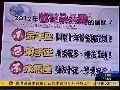 2012年桃花运势:金牛座最旺 巨蟹座最差