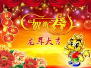 2012壬辰龙年大运程(一)