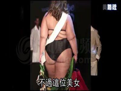 巴西肥妞选美 肉感美女扭腰摆臀秀傲人身材