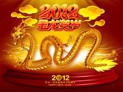 2012壬辰龙年大运程(四)