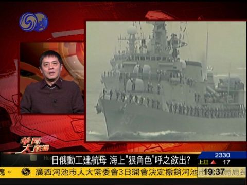 视频  【导读】宋晓军:中国应按自己的步骤发展军事