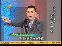 2012-02-04一虎一席谈 北大教授孔庆东是否超越言论自由