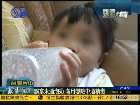 台湾婆婆误用米酒泡奶