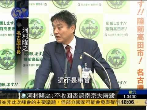 河村隆之宣称日军南京大屠杀30万数字待考证