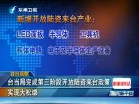 台宣布网上办证开放厦门游金门