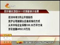 京沪高铁项目招投标 物资采购方面问题突出