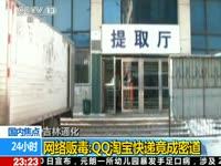 吉林通化:网络贩毒:QQ淘宝快递竟成密道