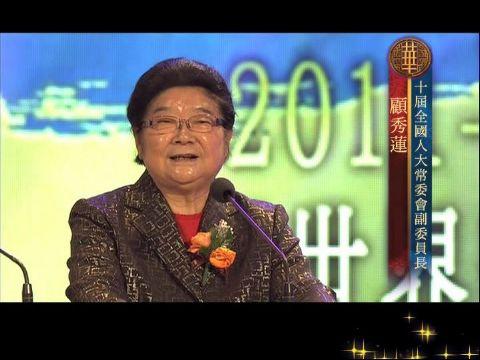 顾秀莲:向谭荣根学习 搞好中国慈善事业