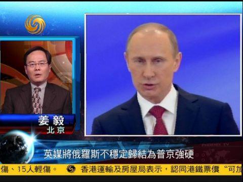 姜毅:普京三进宫无法获得中产阶级的认同