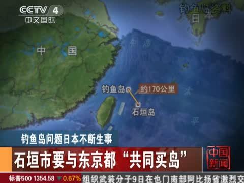 钓鱼岛问题日本不断生事