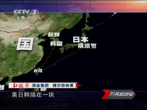 张召忠:美国重返亚太 意图修补第一岛链