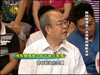 2012-06-02一虎一席谈 阶梯电价是不是为电网垄断买单
