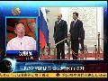 沈骥如:中俄加强合作关系是国际社会之福