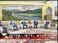 普京密集会见中国领导人 双方放眼未来