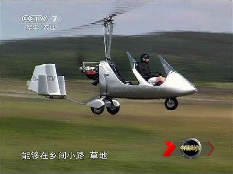 猎鹰旋翼机号称世界最安全 发动机停转仍可降落
