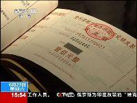 贵州查获多个制售假发票和假证件窝点