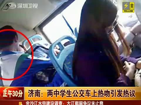 济南:两中学生公交车上热吻引发热议