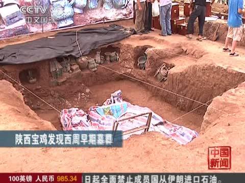 陕西宝鸡发现西周早期墓葬