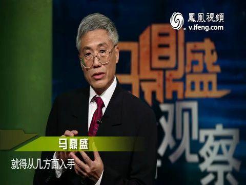2012-06-26马鼎盛军事观察 中国如何应对美国重返亚太