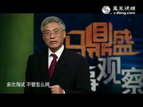 2012-07-03马鼎盛军事观察 中国航母与歼-15之猜想