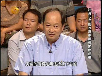 2012-07-14一虎一席谈 注资IMF能否为中国带来话语权