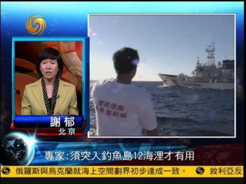 谢郁:中国不承认日本划定钓鱼岛12海里领海