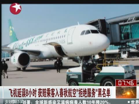 飞机延误8小时获赔乘客入春秋航空拒绝服务黑名单