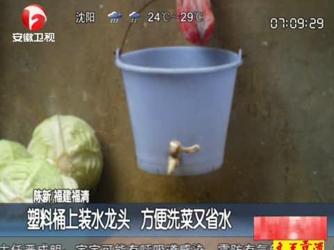 塑料桶上装水龙头-互联星空