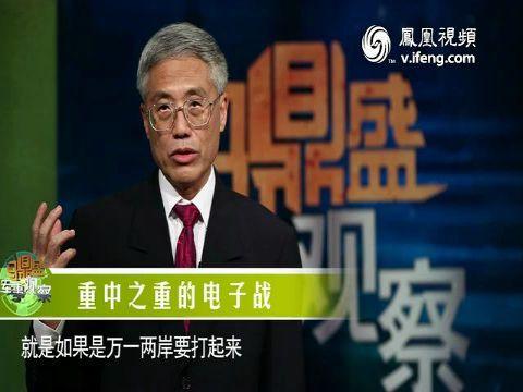 2012-07-30马鼎盛军事观察 重中之重的电子战