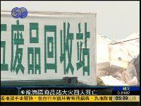 深圳龙岗区一废品回收站发生火灾致4人死亡