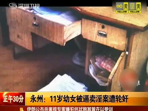 草幼女逼_律师探望永州被逼卖淫幼女之母 称其担心女儿自杀