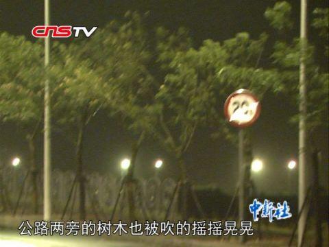 """台风""""海葵""""袭击上海 气象部门全天候监测"""
