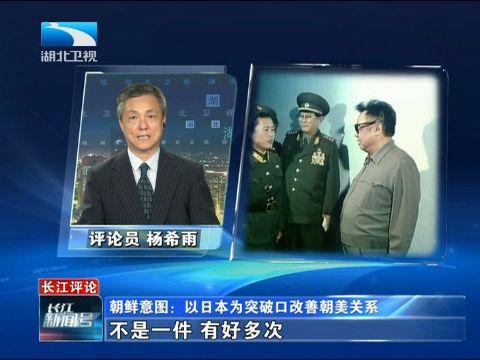 朝鲜绑架日本人
